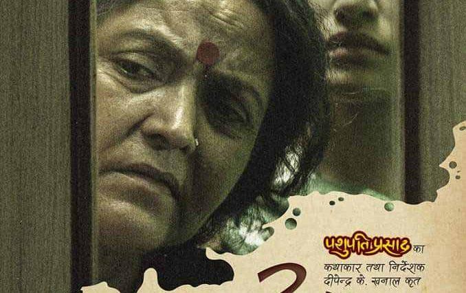 Nepali Movie Aama
