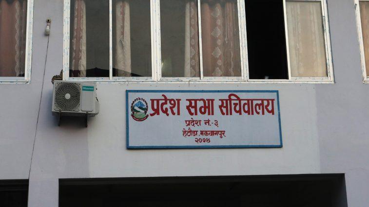 pradesh 3 sachiwalay hetauda