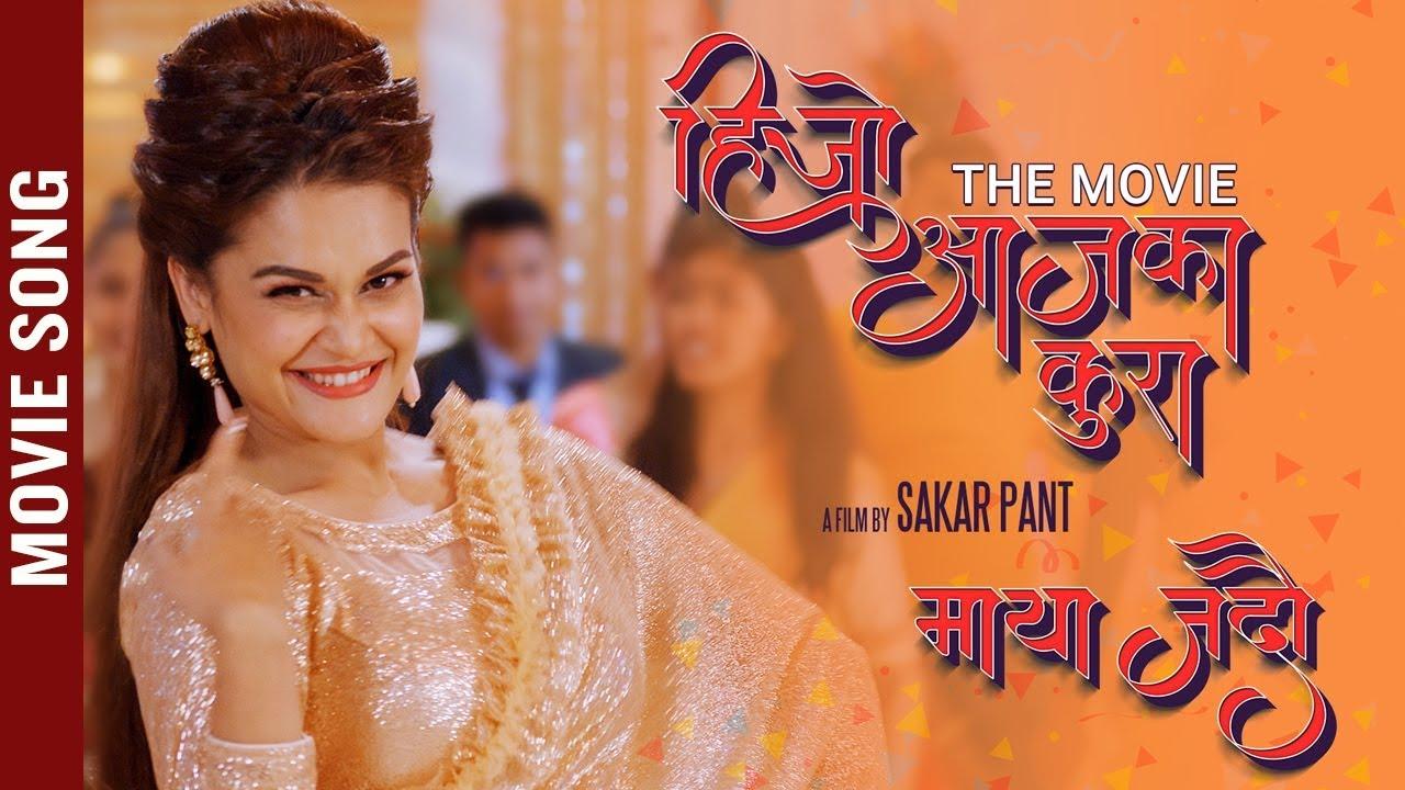 Nepali Movie HIJO AJA KA KURA