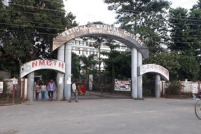 National Medical College Birgunj Nepal