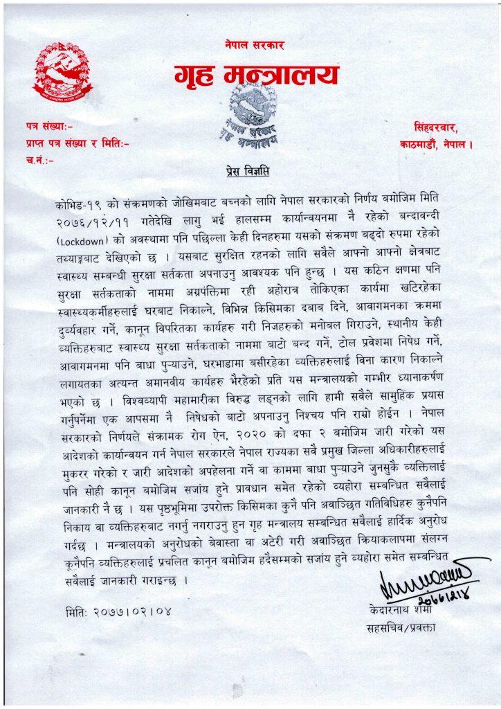 home ministry press release