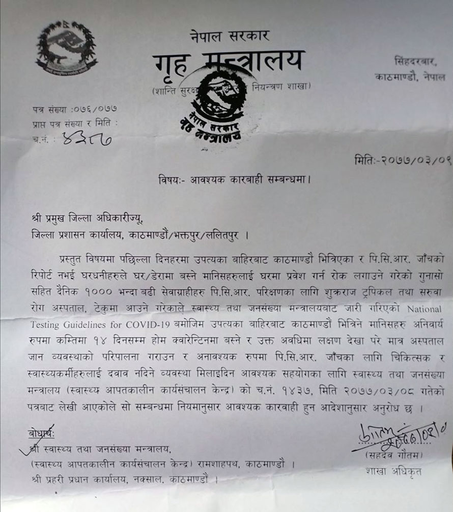 home ministry letter covid