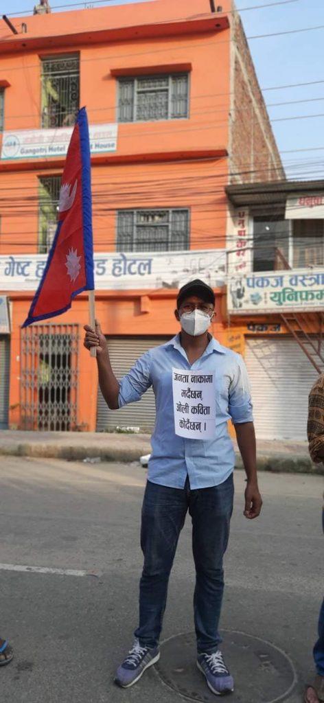janakpur protest 3