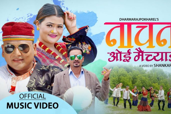 New Nepali Selo Song