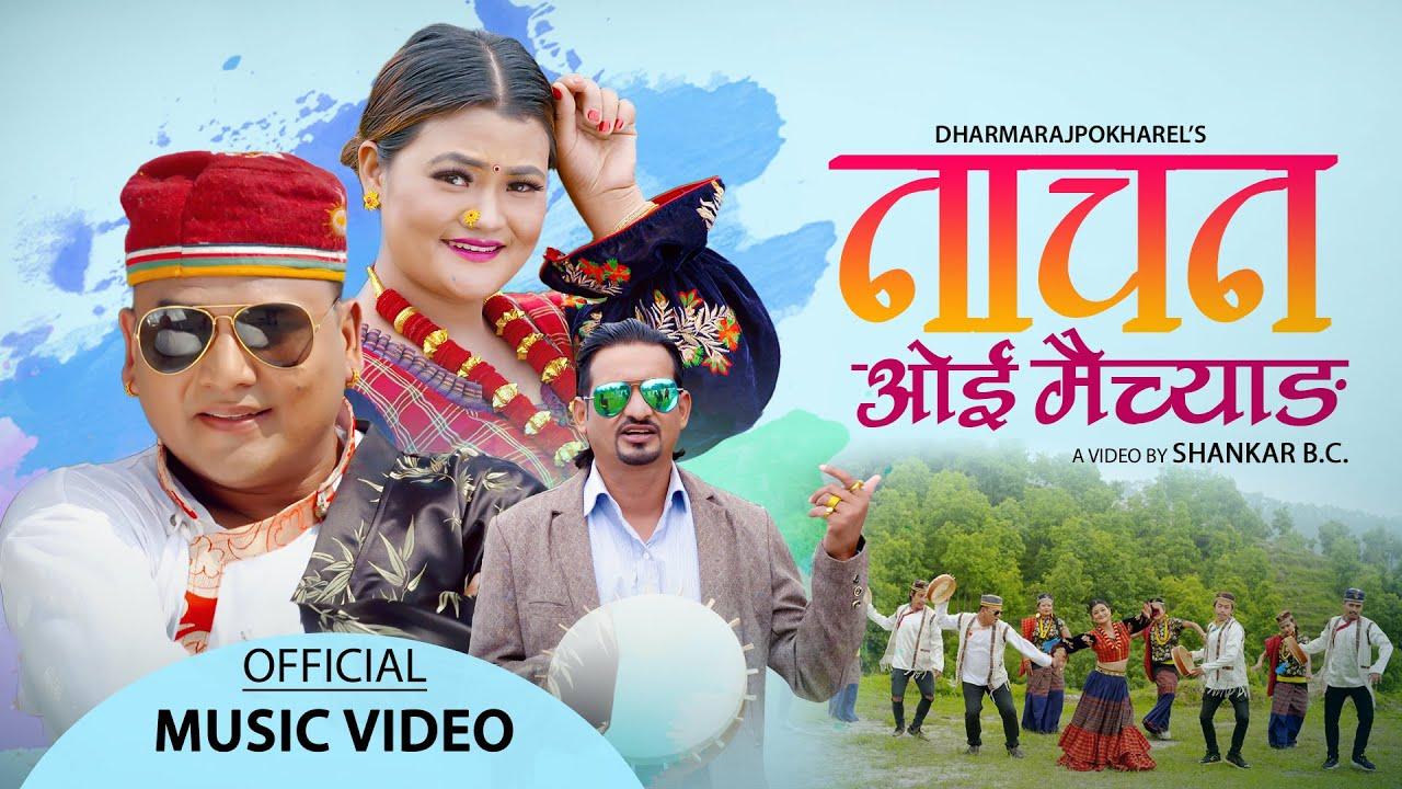 New Nepali Selo Song