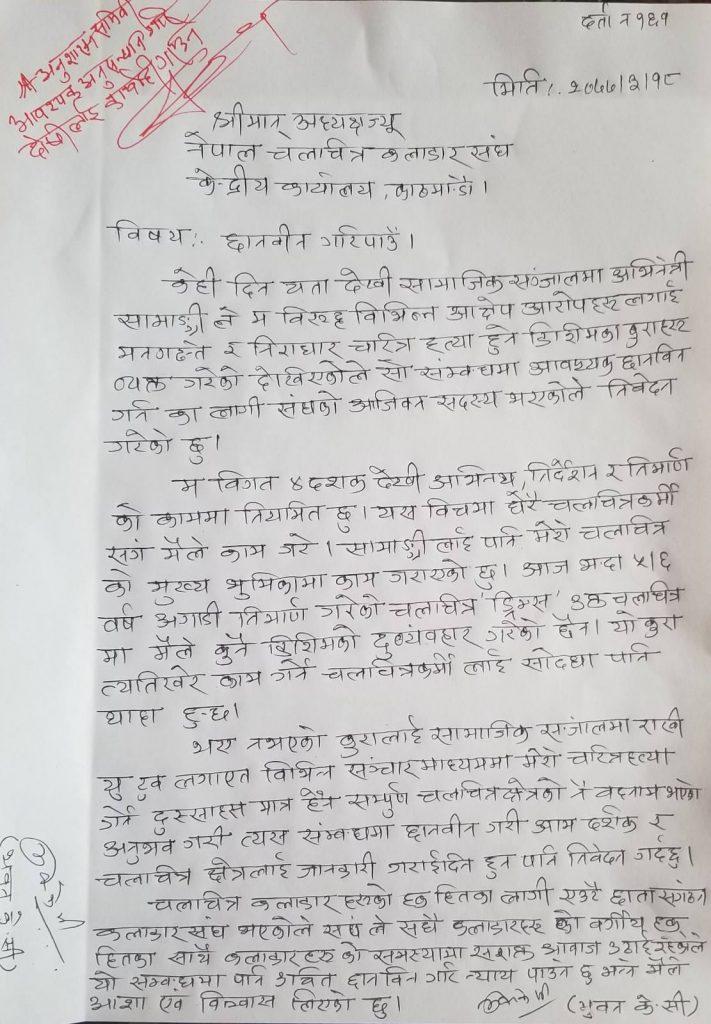 bhuwan letter