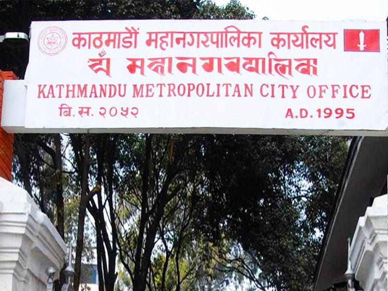 kathmandu metropolitan city
