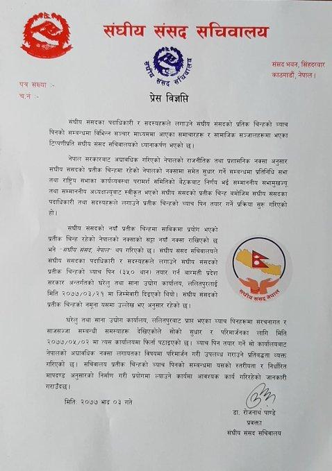 nepal parliamnet logo
