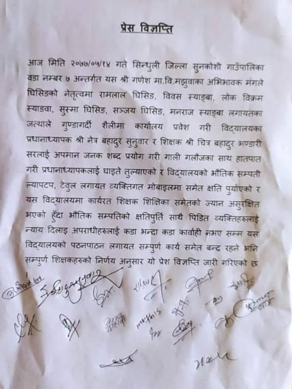 press release teacher beaten