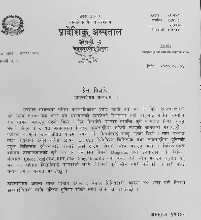 province 2hospital statement