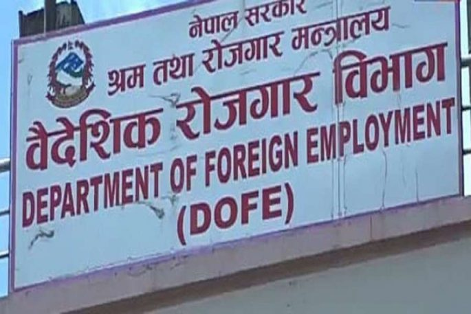 Department of Foreign Employment