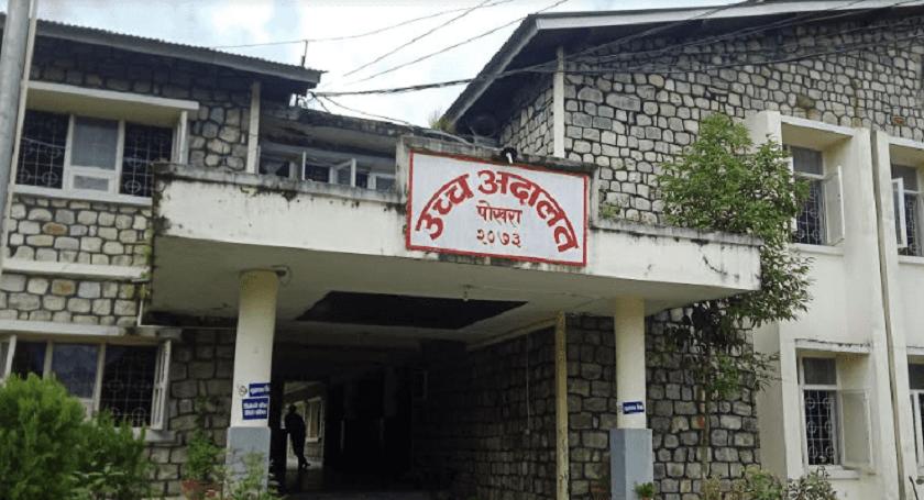 High court pokhara