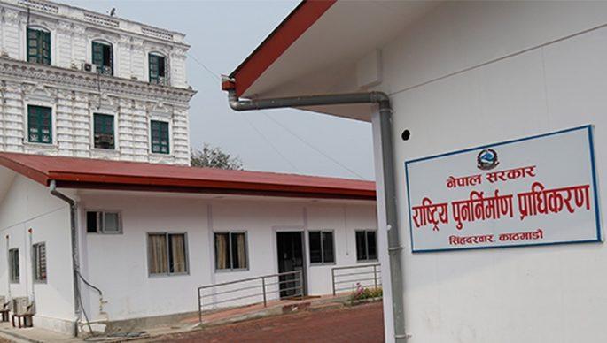 Punarnirman Pradhikaran