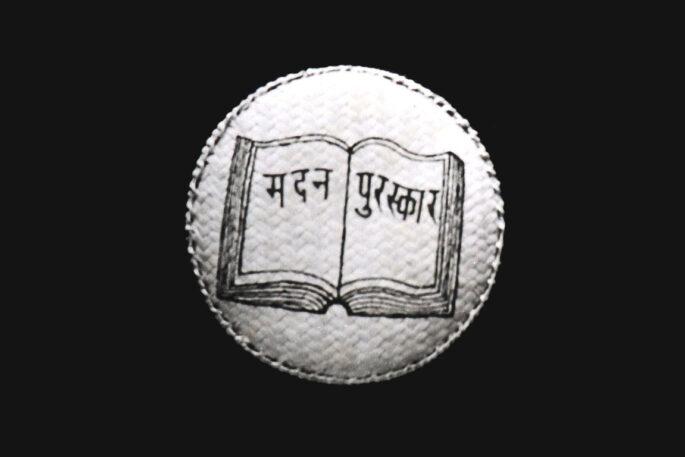 madan puraskar logo