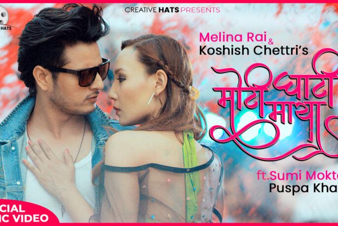 Moti Ghati maya cover promo
