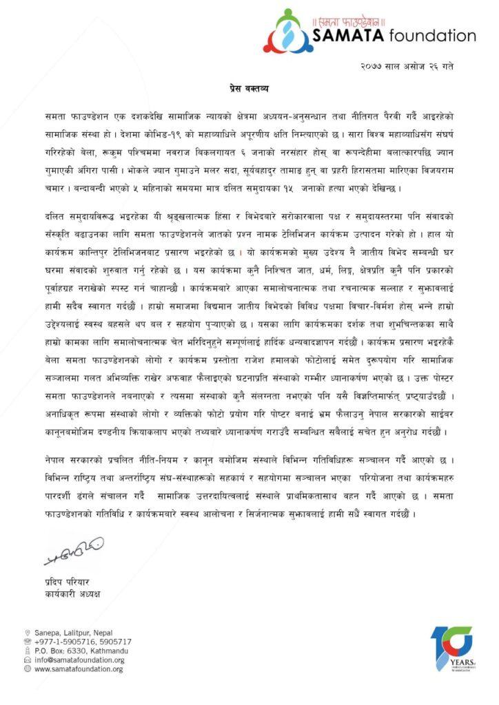 samata foundation press release