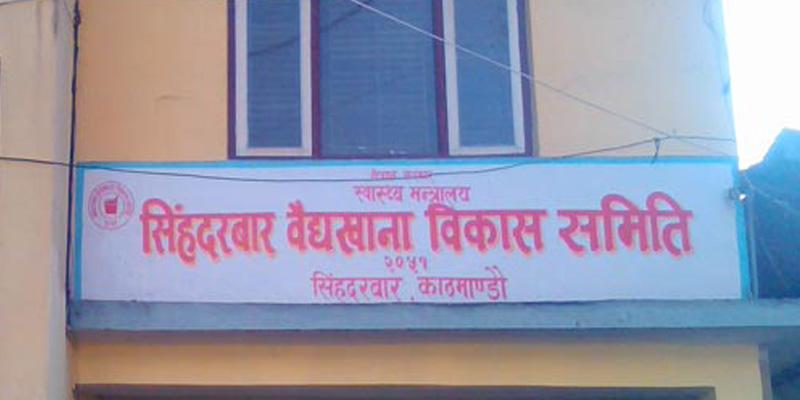 Singhadurbar Baidkhana