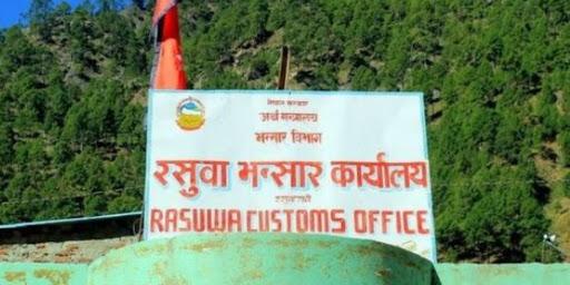 rasuwa customs office
