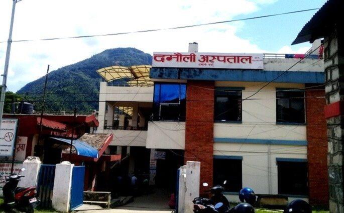 damouli hospital