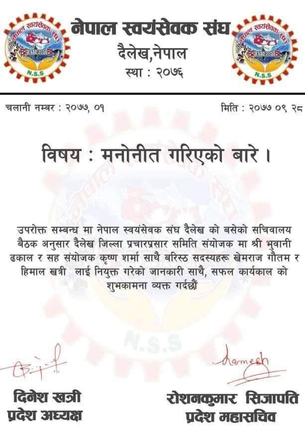 dailekh dhakla nomination