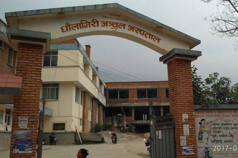 dhaulagiri hospital