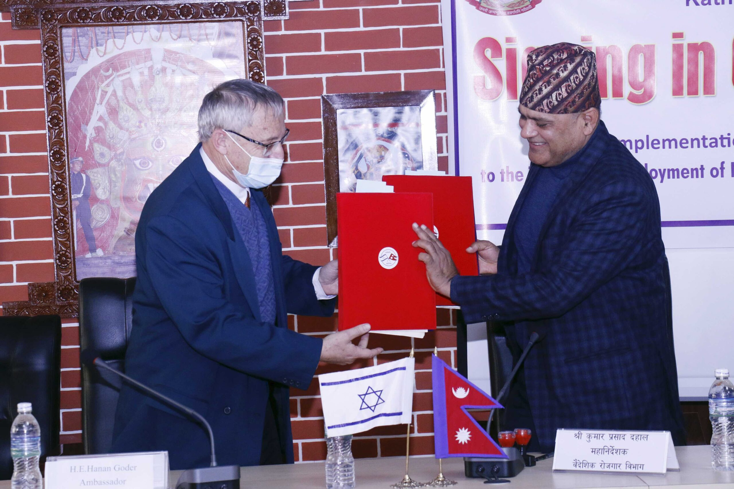 nepal israel mou sign scaled