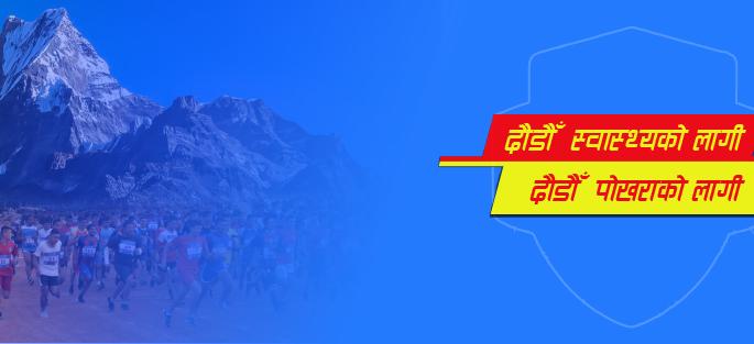 pokhara marathon