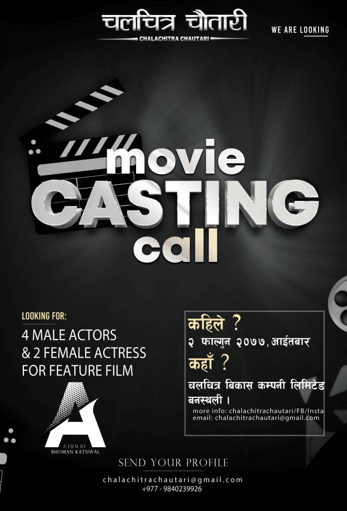 A casting call final