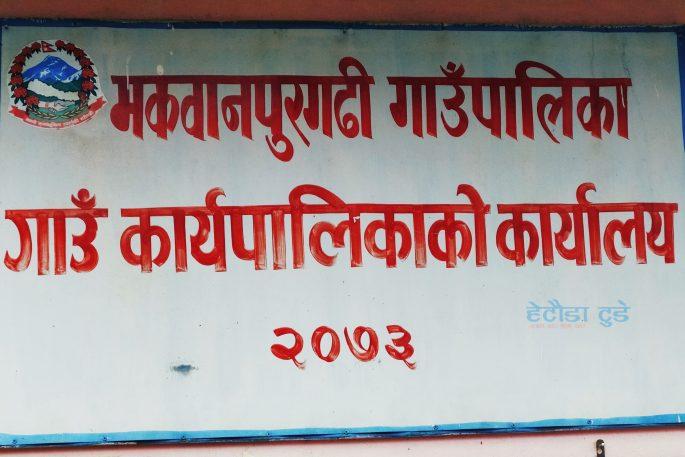 Makawanpurgadhi Rural Municipality