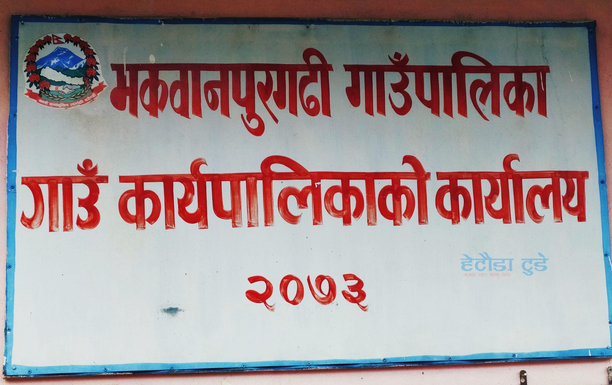 Makawanpurgadhi Rural Municipality scaled