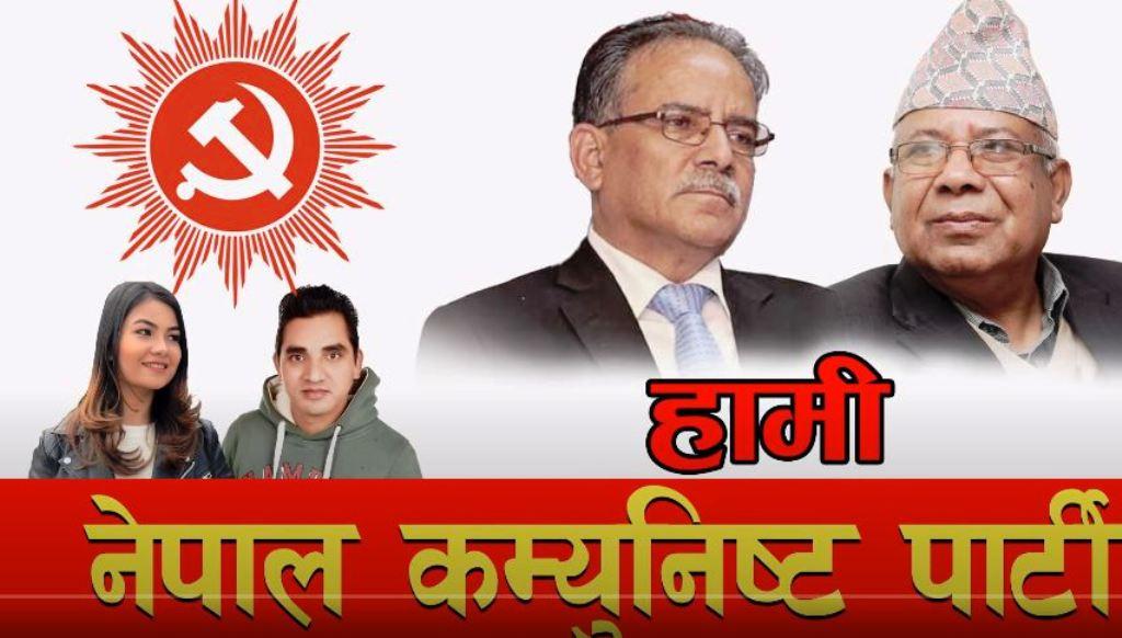 NCP Smita Dahal