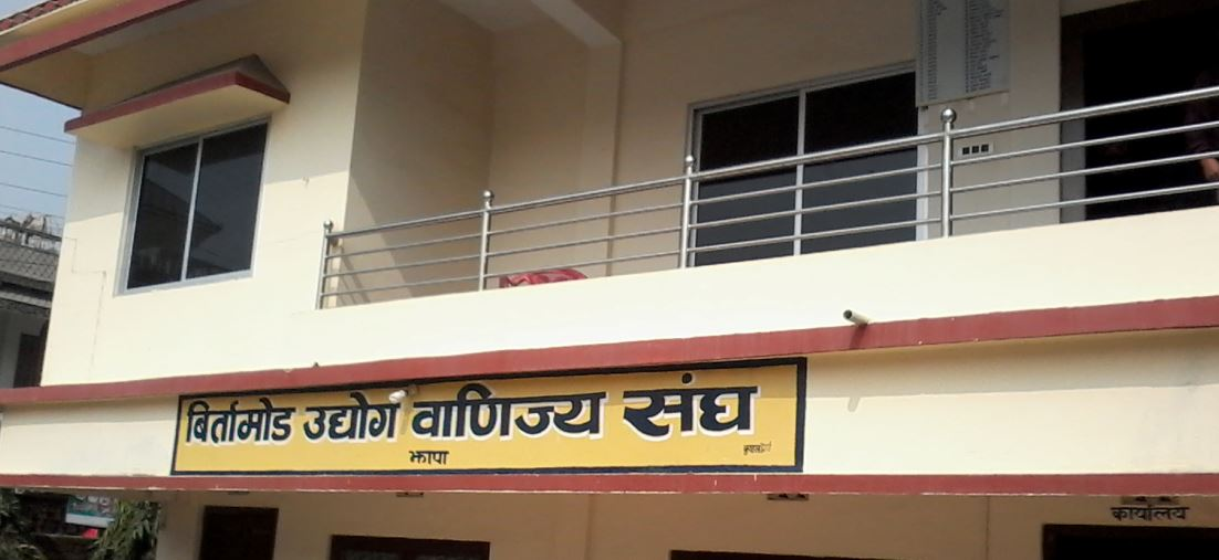 birtamode baniya sangh