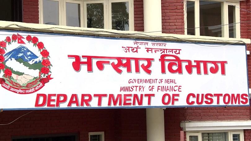 department of customs
