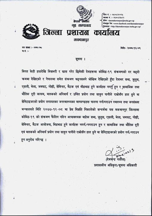 makawanpur notice