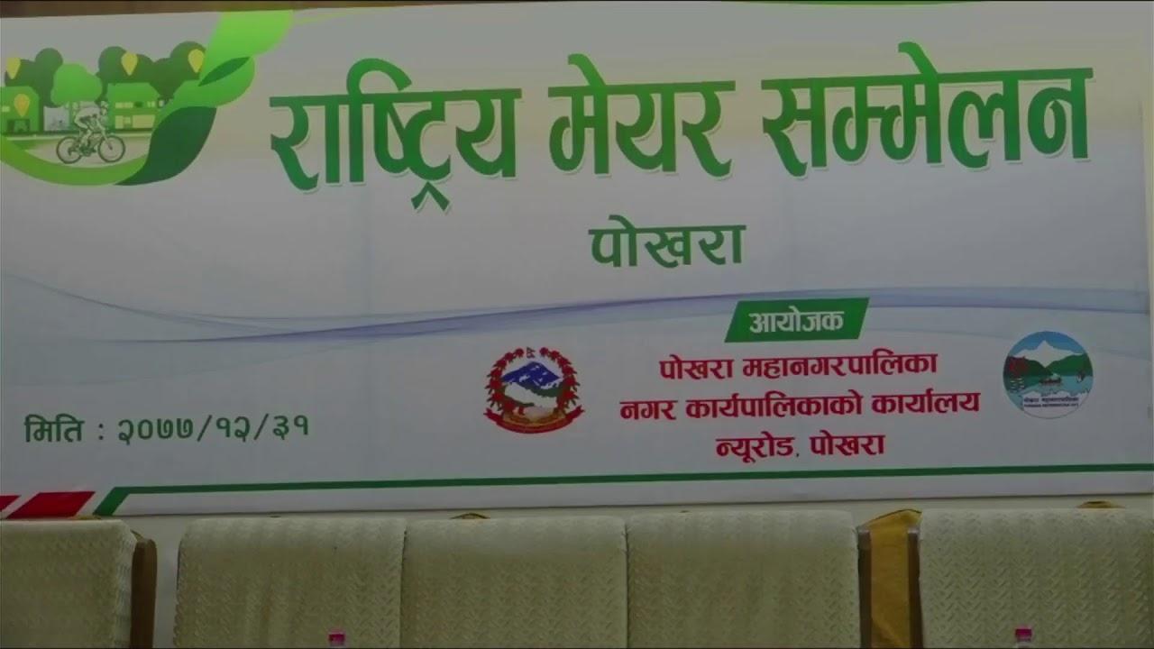 mayormeet pokhara