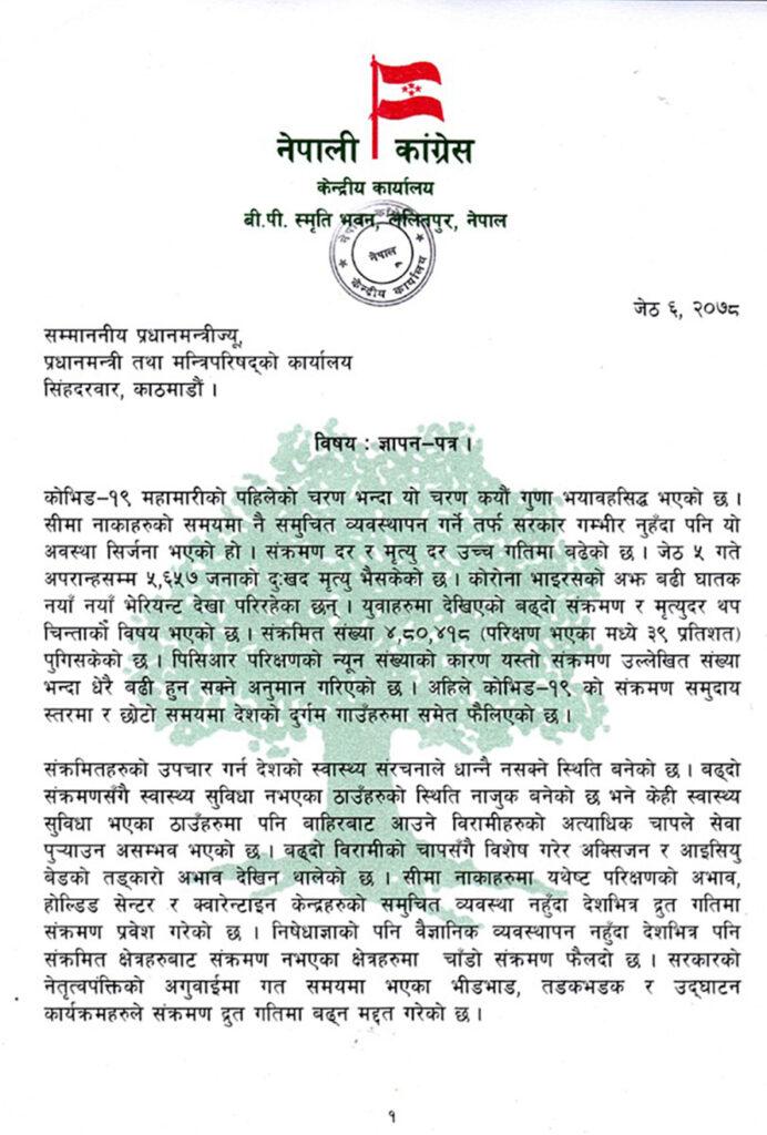 Nepali Congress 1