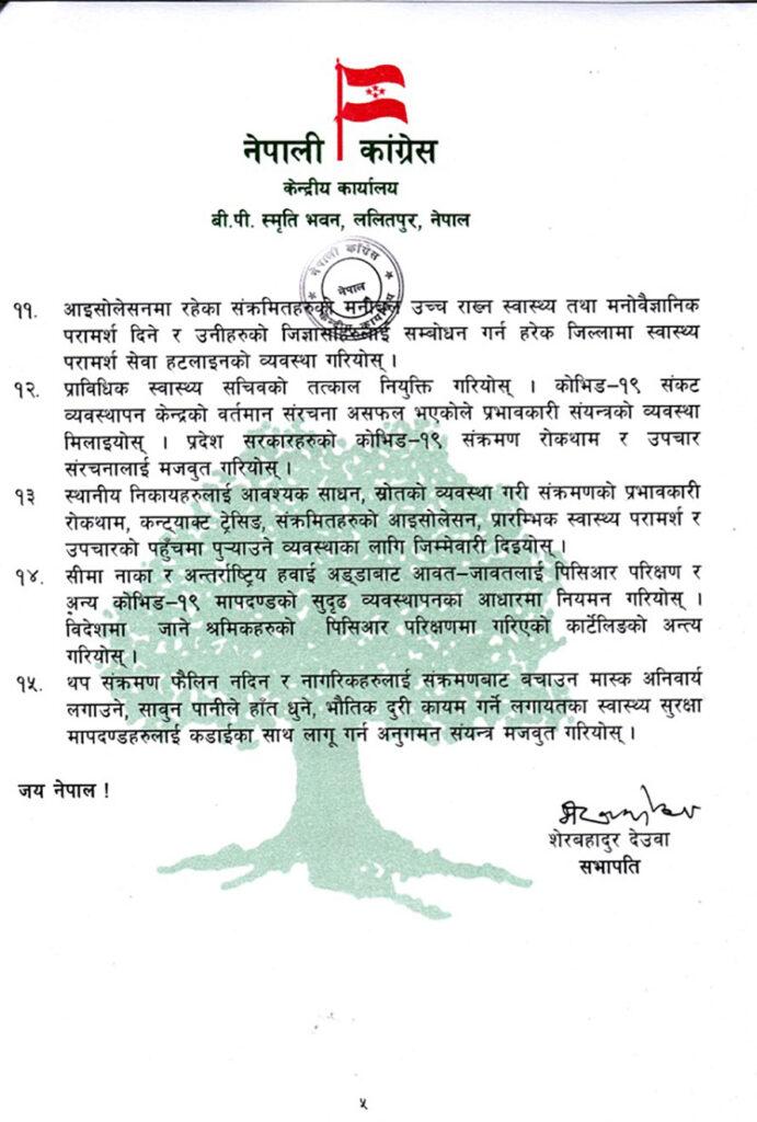 Nepali Congress 5