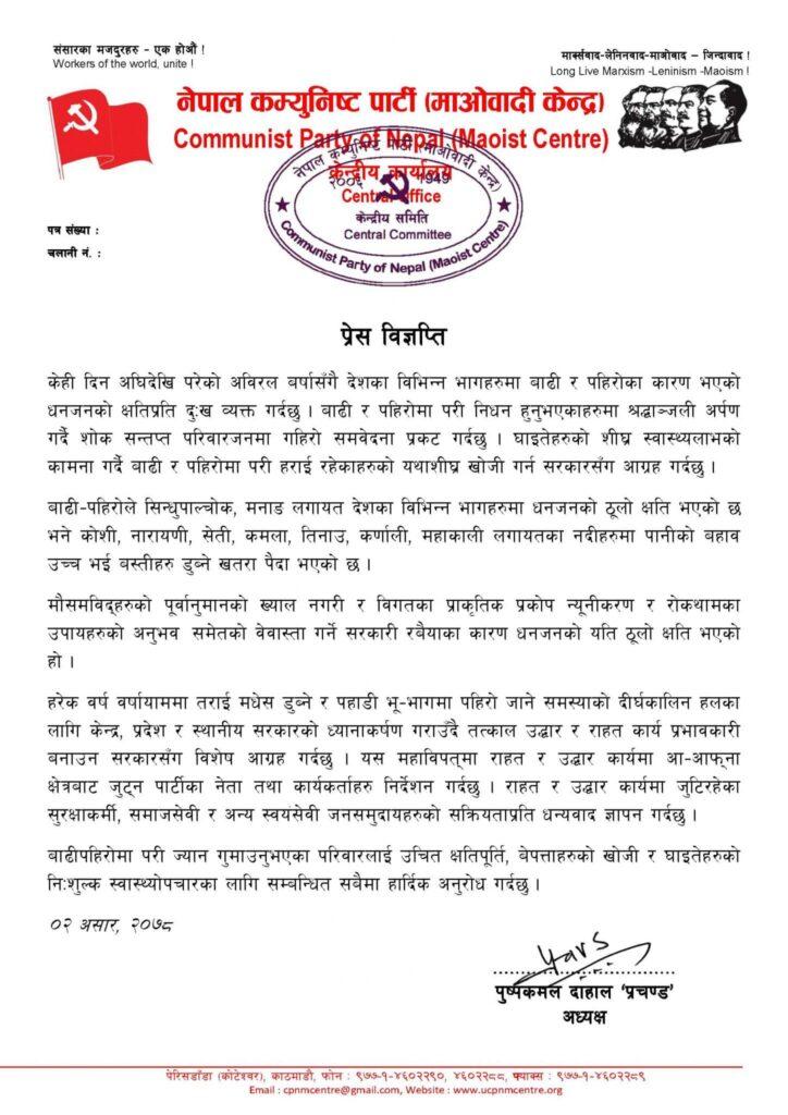 Prachanda statement