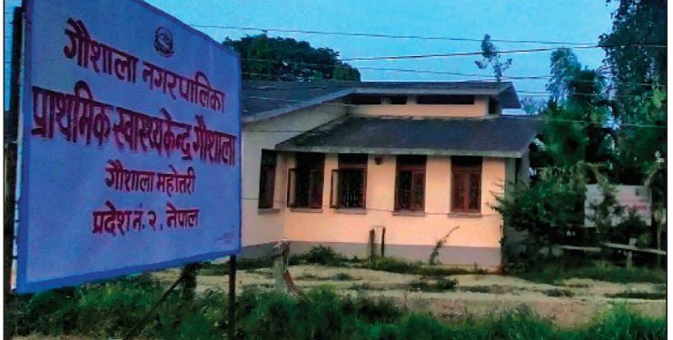 gaushala hospital