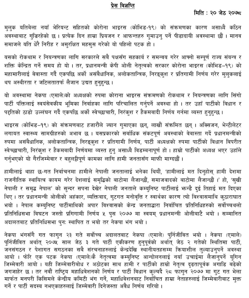 uml nepal faction 2
