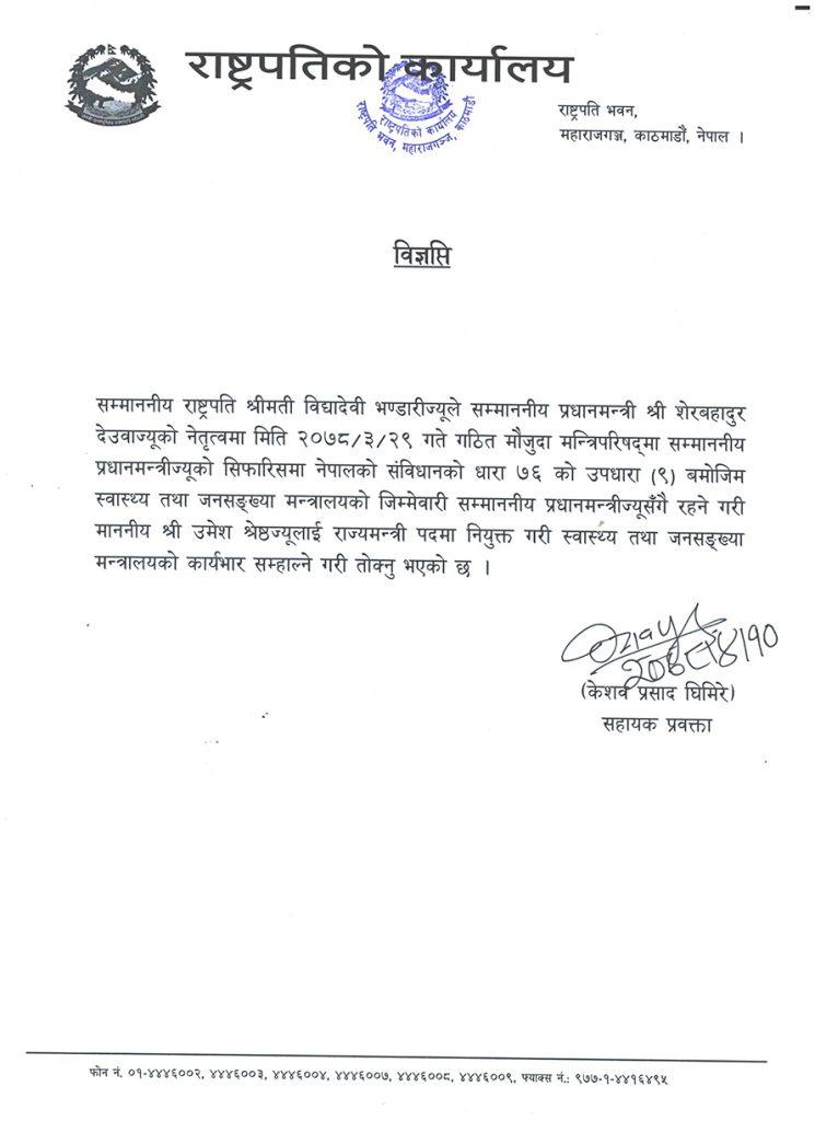 Umesh Shrestha niyukti