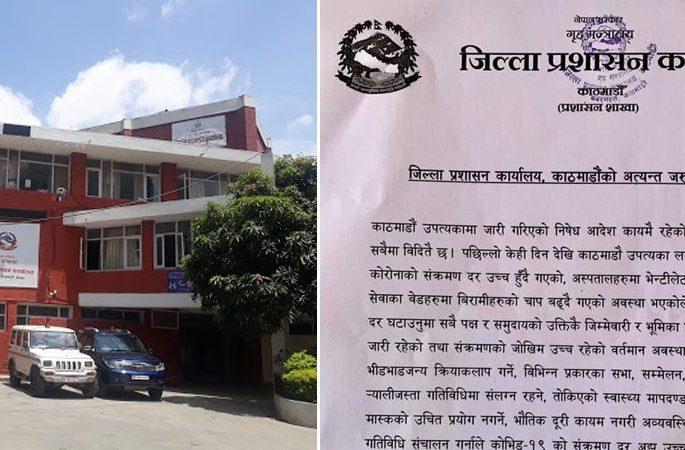 61090d139e8bd jilla prasasan karalaya kathmandu