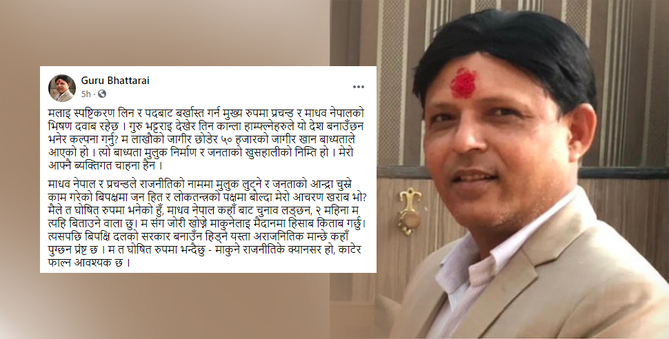 guru bhattarai