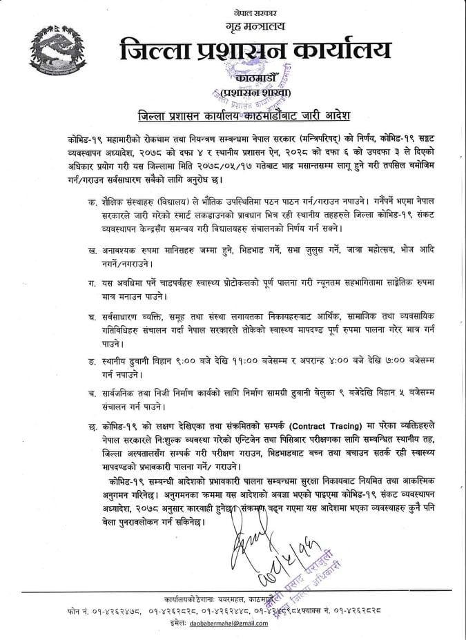 lockdown thap 16 bhadra