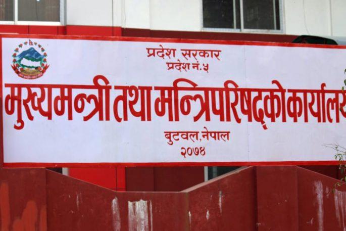 lumbini Pradesh 5