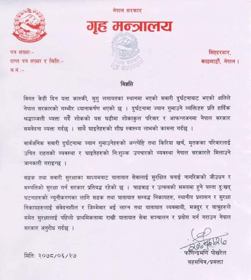 131310557Home minister nepal mugu accident